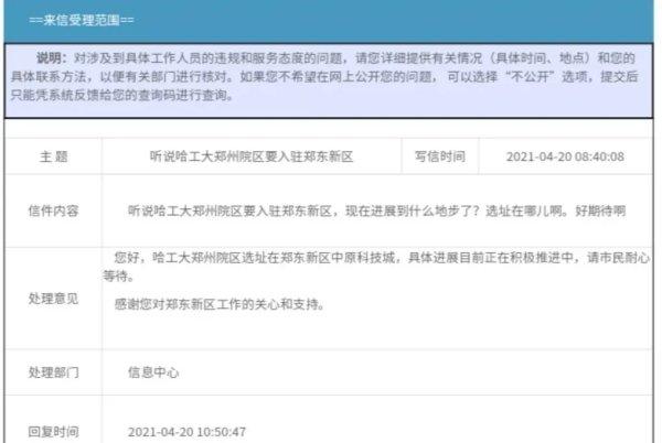 哈尔滨工业大学将在郑州开设新院区