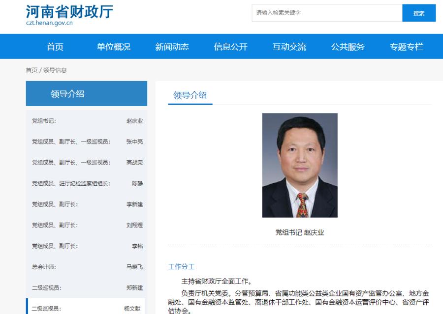 赵庆业已任河南省财政厅党组书记