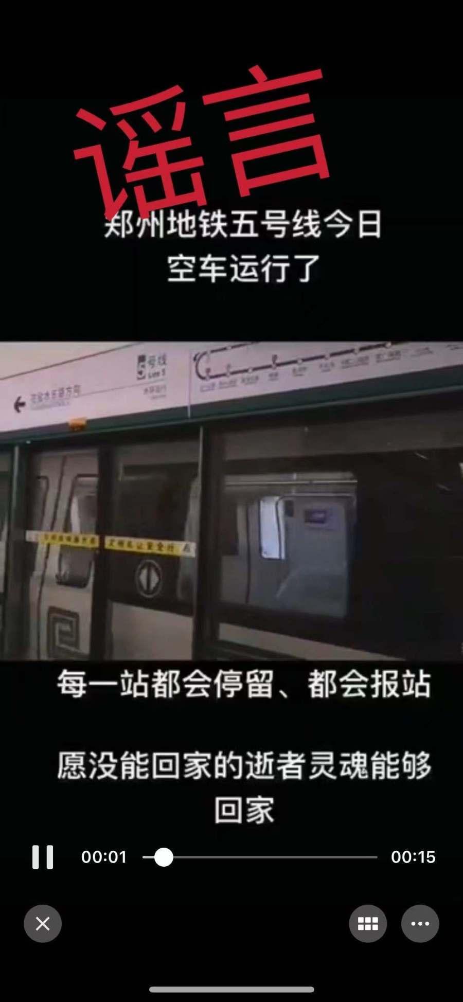 """辟谣!网传""""郑州地铁5号线车厢被拖出""""、""""空车运行""""均系虚假消息"""