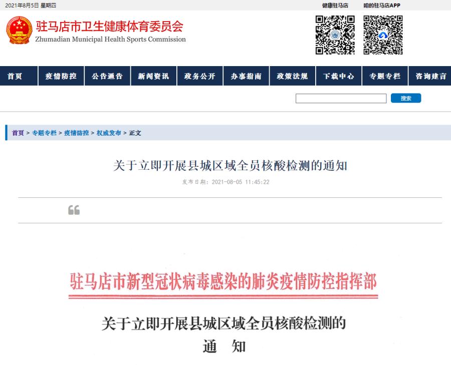 驻马店市中心城区、遂平、西平县范围内全员核酸检测!