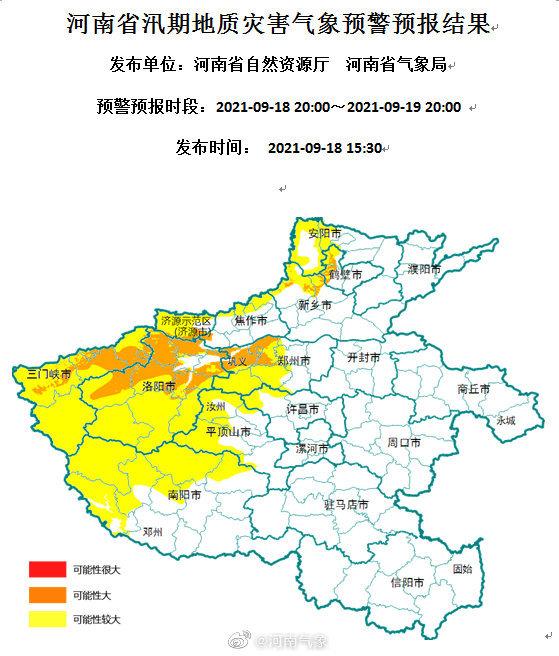 河南发布地质灾害气象预警,这些地方要注意!