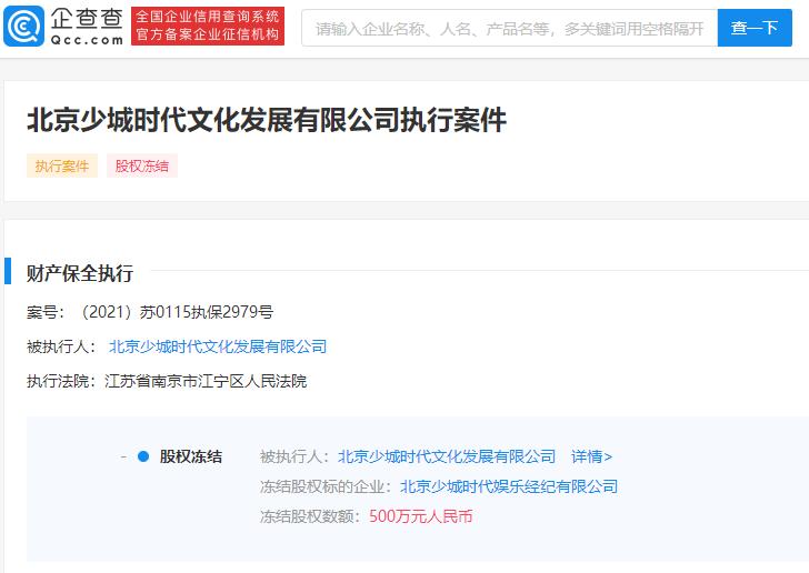 冯轲名下公司500万元股权被冻结