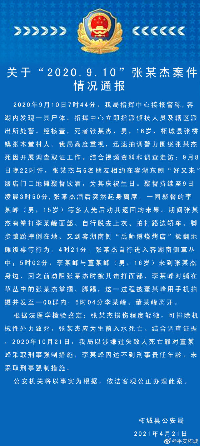 警方通报河南柘城16岁少年生日聚会后死亡:生前疑遭殴打