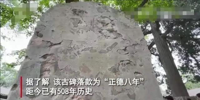 五一假期 少林寺500多年古碑遭刻画、竹林被毁