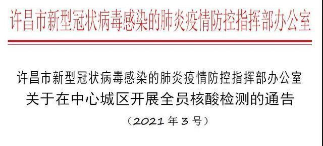 许昌确诊1例,将在中心城区开展全员核酸检测